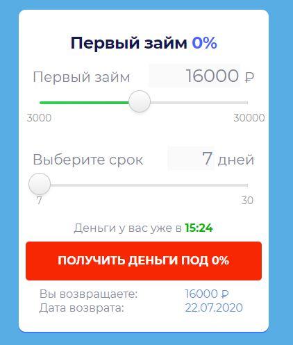 первый займ в Вебзайм - без процентов