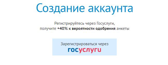 web zaim ru личный кабинет